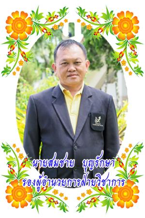 02-รองสมชาย